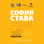 Академия за иновации 2016 – Sofia Municipality Innovation Hackathon